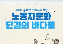금속 문화패 활동소식(7월)