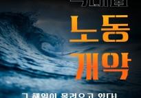 [카드뉴스] 역대급 노동법 개악 해일이 몰려온다