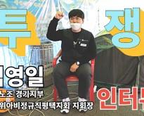 [금터뷰] 1화 - 김영일 현대위아비정규직…